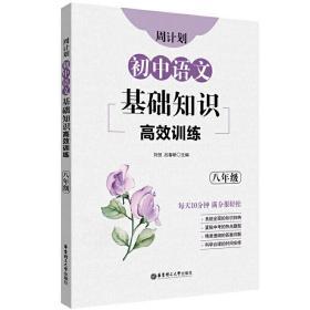 周计划:初中语文基础知识高效训练(八年级) 刘弢 华东理工大学出版社9787562863915正版全新图书籍Book