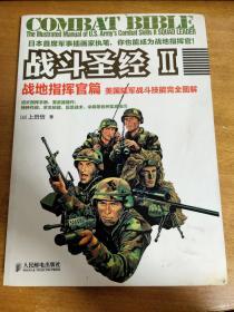 战斗圣经II 战地指挥官篇:美国陆军战斗技能完全图解