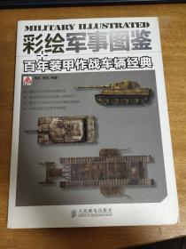 彩绘军事图鉴:百年装甲作战车辆经典