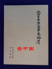 近世日本汉文学史论考