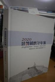 2020景德镇统计年鉴