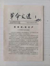革命文选(1)