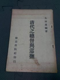 清代之总督与巡抚 朱沛莲钤印签赠本
