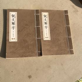 说文解字(上下册)两本合售 线装书