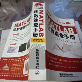 MATLAB函数速查手册(2011年一版一印仅印3千册,32开756页,无光盘)