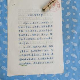 人间自有真情在-漂亮硬笔字复写文稿4页