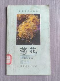 盆栽花卉小丛书:菊花