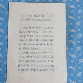 """""""恋武""""促他事业成-漂亮硬笔字文稿修改稿6页"""