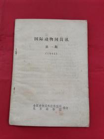 国际动物园简讯.第一期(1982),应该是创刊号