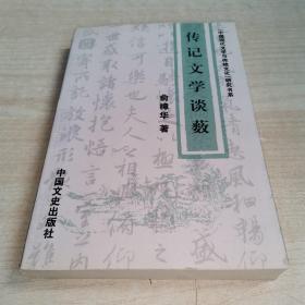 传记文学谈薮---[中国现代文学与传统文化]研究书系