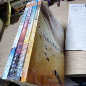 你的人生终将绽放 全4册 塑封