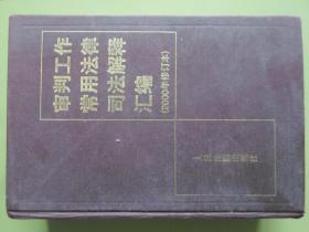 审判工作常用法律司法解释汇编 : 2000年修订本