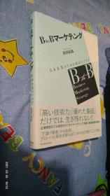 BtoBマーケティング 日本企業のための成長シナリオ