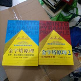 金字塔原理:思考、表达和解决问题的逻辑+2