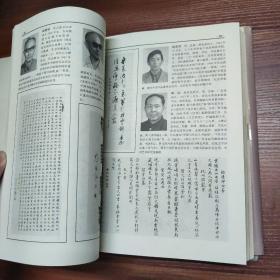 中国当代书法家辞典-16开精装90年一版一印