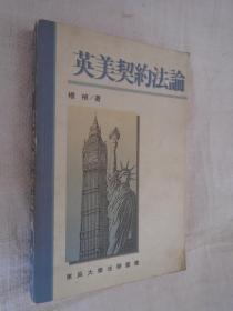 东吴大学(原苏州大学)法学丛书 1 英美契约法论  杨桢 著