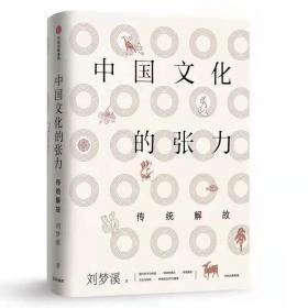 中国文化的张力-传统解故
