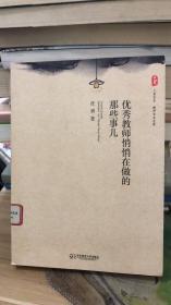 大夏书系·教育专业发展:优秀教师悄悄在做的那些事儿 任勇 著 / 华东师范大学出版社 9787567519039