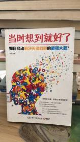 当时想到就好了:如何启动解决关键问题的最强大脑? 西武 著 / 湖南文艺出版社 9787540466558 一版一印