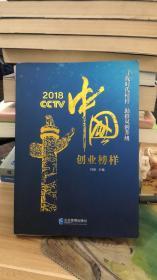 2018CCTV中国创业榜样 闫琼 主编 / 企业管理出版社 9787516418994 一版一印
