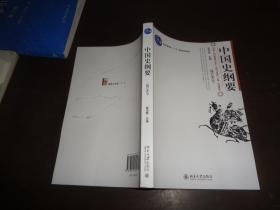 中国史纲要 增订本 下