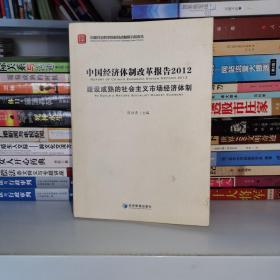 中国经济体制改革报告2012:建设成熟的社会主义市场经济体制