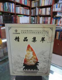 2009中国(昆明)东盟赏石石材博览会暨珠宝文化节精品集萃(会刊)