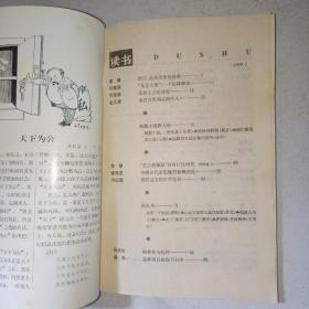 读书199年7期