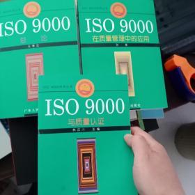 ISO 9000 系列丛书  ISO 9000 与质量认证  +在质量管理中的应用 +总论  3本