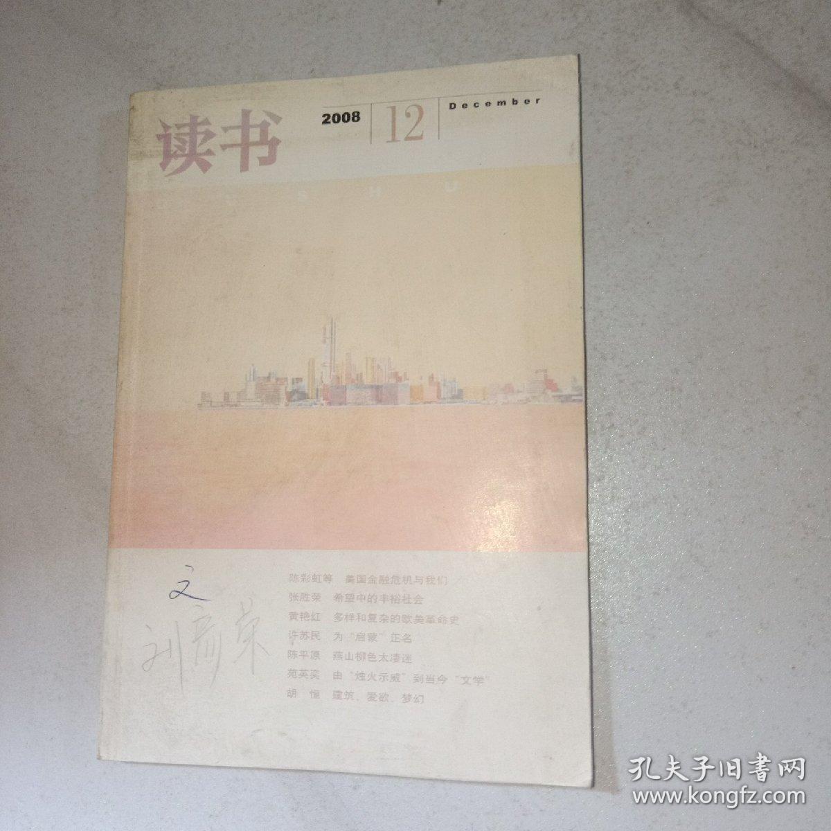 读书2008年第12