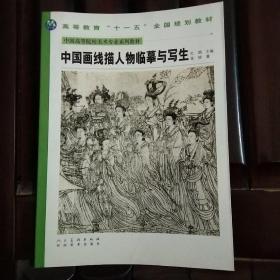 中国高等院校美术专业系列教材:中国画线描人物临摹与写生