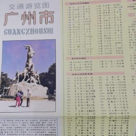 广州市交通游览图 /1987年1版6印