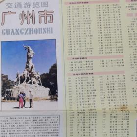 广州市交通游览图 /1987年1版5印