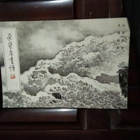 荣宝斋画谱(196):山水部分