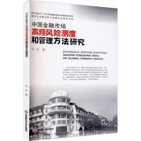 中国金融市场高频风险测度和管理方法研究 西南财经大学出版社 马丹 著 财政金融 9787550439399正版全新图书籍Book