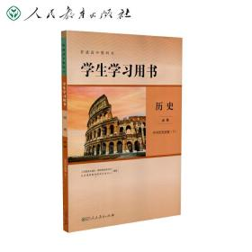 普通高中教科书学生学习用书 历史必修中外历史纲要 下