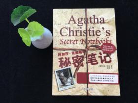 阿加莎·克里斯蒂秘密笔记
