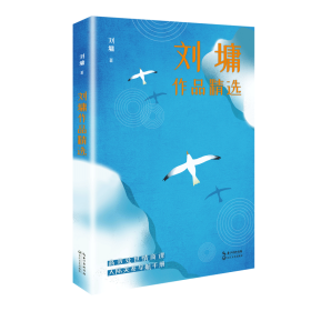 刘墉作品精选(名家作品精选)