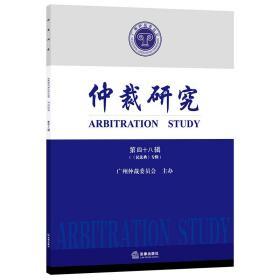 仲裁研究(第四十八辑 《民法典》专辑)