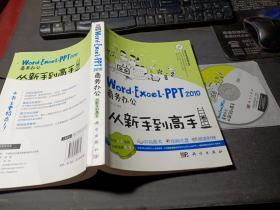 Word/Excel/PPT 2010商务办公从新手到高手    无字迹有CD