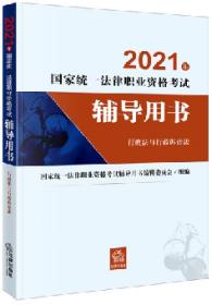 2021年国家统一法律职业资格考试辅导用书(行政法与行政诉讼法)