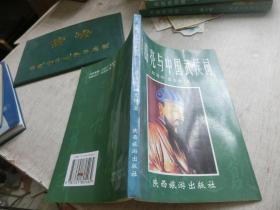 诸葛亮与中国武侯祠 重庆大学城古籍书店     库2