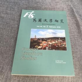 外国文学研究2018年第1期