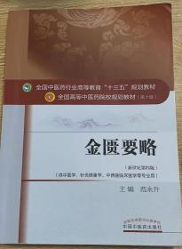 金匮要略新世纪第四4版范永升中国中医药出版社9787513233293