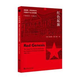 红色起源:湖南第*师范学校与中国共产主义的创建(1903-1921)❤ 刘力妍 河南大学出版社9787564934989✔正版全新图书籍Book❤