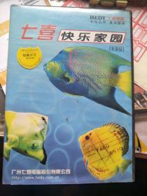 金山毒霸:七喜快乐家园6CD+授权证书