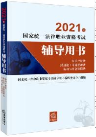 2021年国家统一法律职业资格考试辅导用书(知识产权法·经济法·环境资源法·劳动与社会保障法)
