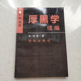 厚黑学续编(李宗吾著1990年一版一印)