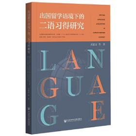 出国留学语境下的二语习得研究