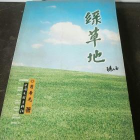 绿草地 (作者签名本)